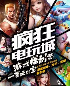应用宝游戏节福利升级 最高可抽取1000元京东卡