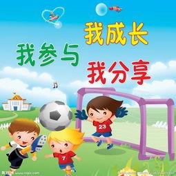 幼儿园锻炼语录