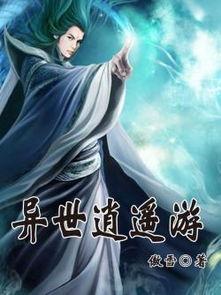 异世逍遥游全文阅读app免费下载 下载阅读王app送全本小说 2345小说