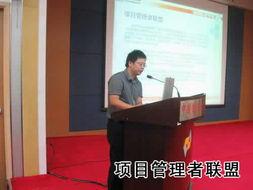 PMP与项目经理胜任能力 大型讲座 报道