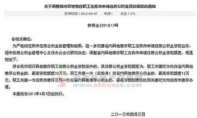 深圳的公积金可以用在异地买房吗(位逾期不缴或者少缴住)