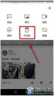 手机qq空间小红包怎么发 手机qq空间小红包在哪里发