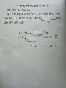 贵阳两医院争抢精神病人 医生带64名患者集体出逃