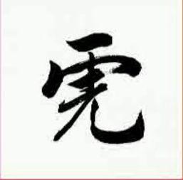 田蕴章书法(田蕴章 书法水平)