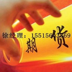 北京国际期货直播室