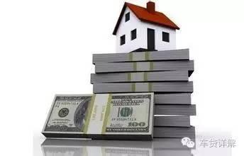 房子抵押贷款利率是多少(2018房子抵押贷款)