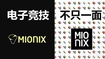 Mionix联手天阙登陆中国