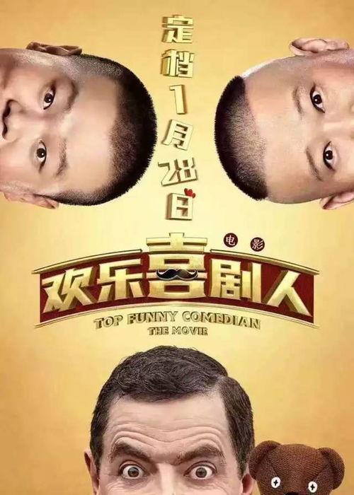 岳云鹏郭德纲憨豆先生欢乐喜剧人电影大年初一上映