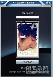 任意QQ秀一键查看器 qq秀查询 V1.0.2 绿色中文版软件下载