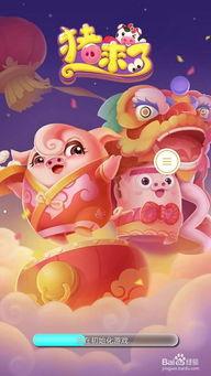 游戏猪猪攻略