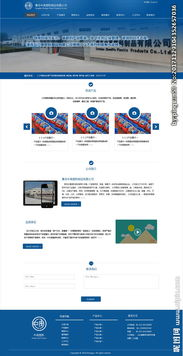 塑料生产企业网站设计图片