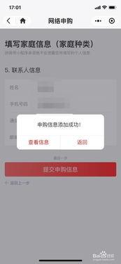 北京市房屋产权登记申请书