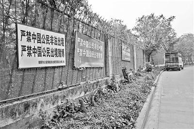 警方断链行动打击跨境赌场解救被拘禁中国公民430余人