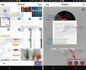 教大家手机QQ空间如何发布动感影集 制作图片动态影集