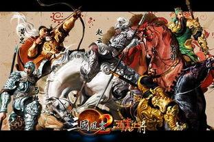 三国风云2 五虎上将游戏原画曝光
