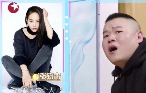 """岳云鹏说张钧甯""""不红"""""""