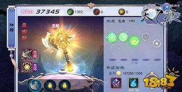 轩辕剑之天之痕手游十大神器具体内容简介