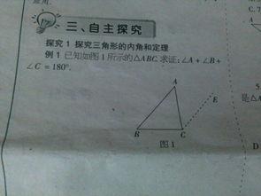 和三角形有关的知识
