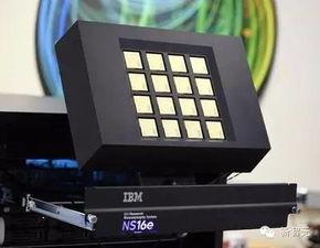 IBM 发布首个深度学习类脑超级计算平台