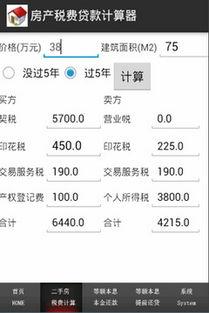 房屋税费计算器(圳市的普通住房应同时)