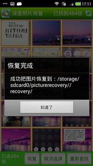 照片恢复软件哪个好 照片恢复软件下载 照片恢复手机版