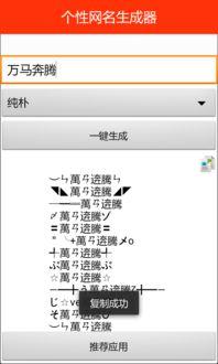 个性网名生成器下载 v1.0 安卓版 比克尔下载