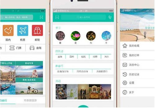 旅游有什么好的攻略app吗
