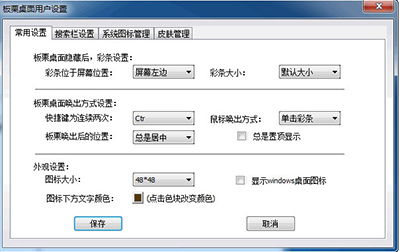 桌面美化软件哪个好 好用的桌面美化软件推荐