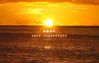 形容期盼阳光的诗句