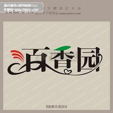 百香园字体设计矢量图免费下载 格式 ai 图片编号 12714863 千图网