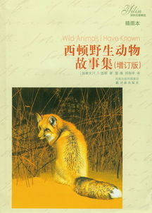 译林名着精选 西顿野生动物故事集 增订版 插图本