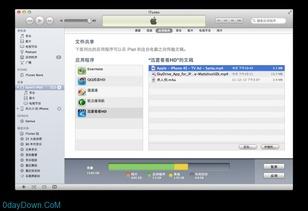 iExplorer 3.2.1.4 MacOsX 免iTunes同步