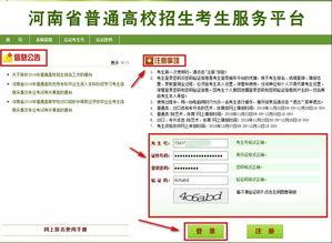 """4、如果考生忘记自己的考生号和密码可以通过菜单栏的""""忘记考生号""""和""""忘记密码""""菜单项找回自己的考生号和重置自己的密码考生号找回需报名注册时的12位身份证号、登陆密码和验证码,点击登录,登录普通高招服务平台考生号为1941"""