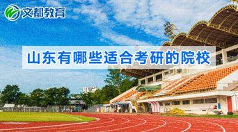 上海有哪些適合考研的大學