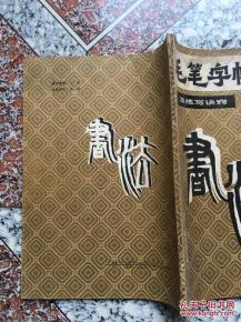 毛笔练习字帖(毛笔字练习方法)