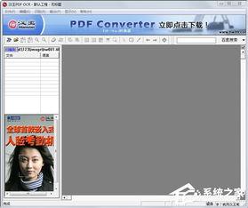 图片转文字软件有哪些 盘点好用的图片转文字软件