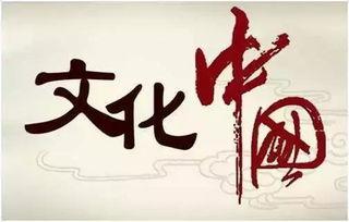 中国优秀传统文化包括哪些