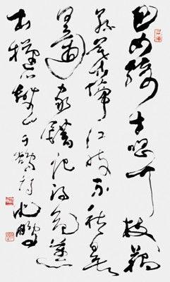 沈鹏书法作品欣赏(沈鹏诗词欣赏)_1659人推荐
