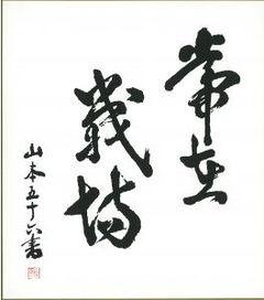 四字书法(四字横幅书法作品欣赏图片)_1603人推荐