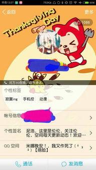 手机QQ个性名片设置