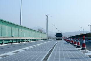 今天,世界首条高速公路光伏路面试验段在济南绕城高速南线正式通车.