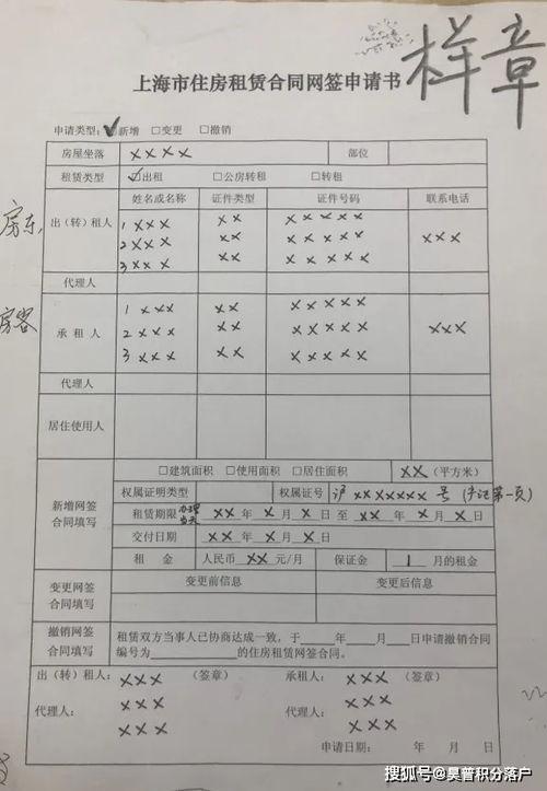 一步到位上海居住证房屋赁合同网签备案攻略