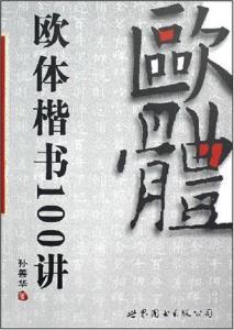 欧体楷书(欧阳询的书法作品)