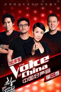 《中国好声音第三季》