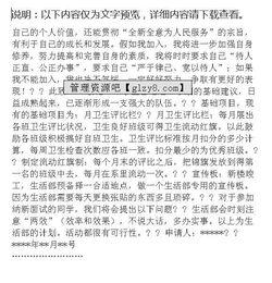 学生会广电部申请书