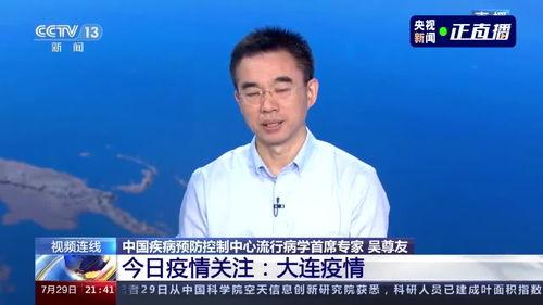 武汉北京大连三地疫情发现同一问题吴尊友解读