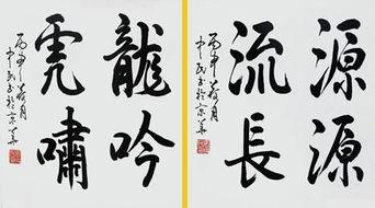 书法名句集锦(书法创作常用词语 名)
