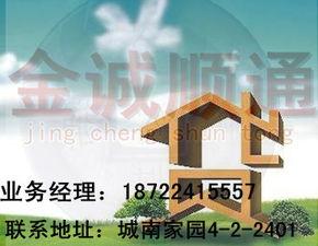 天津个人房产抵押贷款(中国建设银行商业贷款)