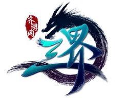 谁能扭转乾坤 三界 修道系统探秘 一游网网页游戏门户