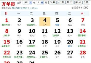 农历19922月26日属什么生肖
